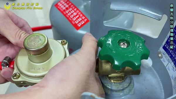 換裝瓦斯桶不慎意外多 彰化消防局籲安全程序愛注意