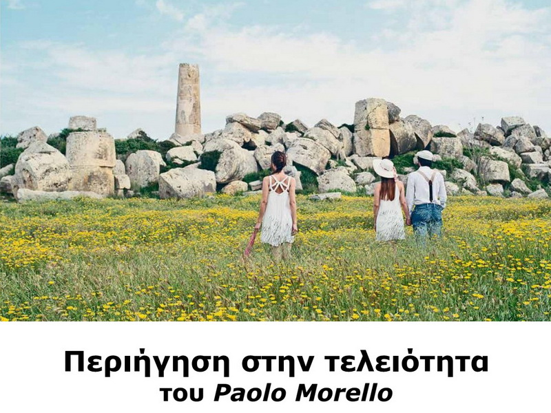 Έκθεση φωτογραφίας του Paolo Morello στο Ιστορικό Μουσείο Αλεξανδρούπολης