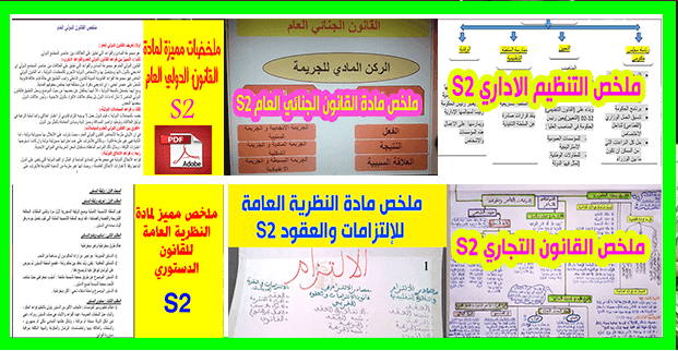 تحميل PDF: جميع ملخصات مواد القانون الفصل الثاني S2