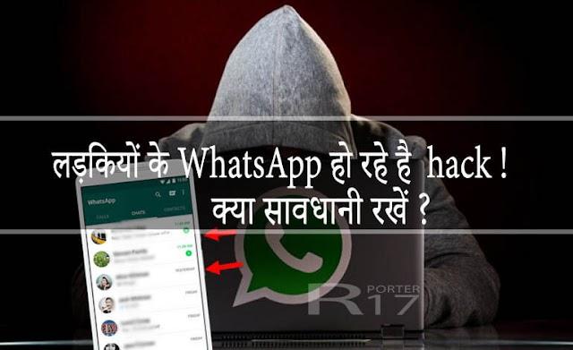 Alert : लड़कियों के WhatsApp हो रहे है  hack ! क्या सावधानी रखें ?