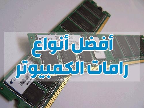 أنواع الذاكرة RAM