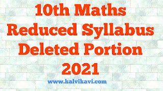 10th Maths Deleted Portion Exercise and Example 2021 குறைக்கப்பட்ட பாடப்பகுதிகள்