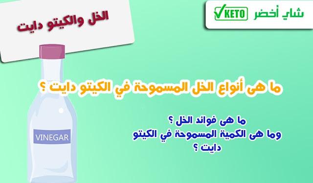 ما هى أنواع الخل المسموحة فى الكيتو دايت ؟