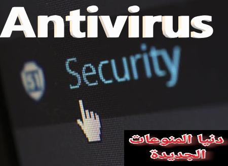 برامج مكافحة الفيروسات Antivirus Software