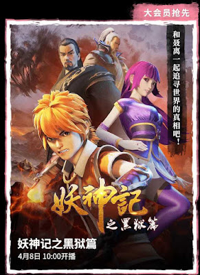 """Tales of Demons and Gods Season 4"" Chinese anime"