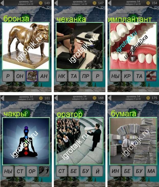 бронзовая статуэтка, выступает оратор, много бумаги в игре 600 забавных картинок 14 уровень