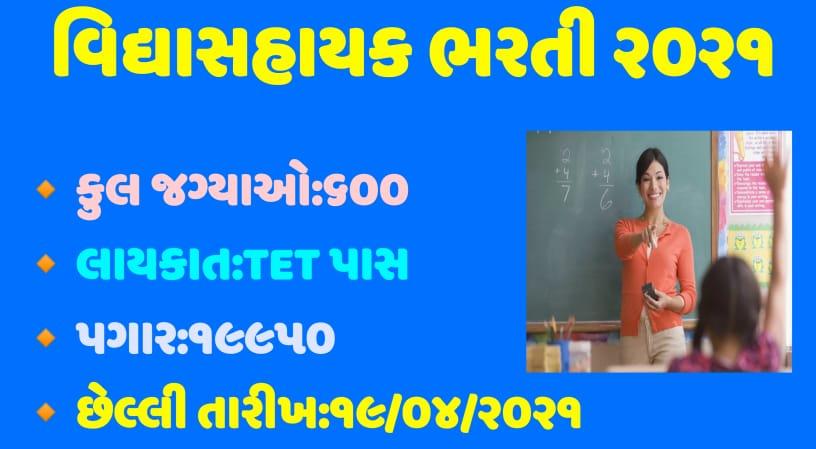 Vidhyasahayak Bharti 2021, Vidhyasahayak Bharti 2021 other medium, Gujarat Vidhyasahayak Bharti 2021, Gujarat Vidhyasahayak Bharti 2021 other medium, Vidhyasahayak Recruitment 2021, Vidhyasahayak Bharti 2021 Merit List, Teacher Recruitment 2021, Teacher Bharti 2021,Vidhyasahayak Bharti 2021 WhatsApp Group Join, Vidhyasahayak Bharti website, Upcoming Vidhyasahayak Bharti in Gujarat, Vidhyasahayak Bharti 2021 Merit List