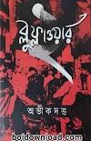 ব্লু ফ্লাওয়ার ২ - অভীক দত্ত Blue Flower 2 - Abhik Datta