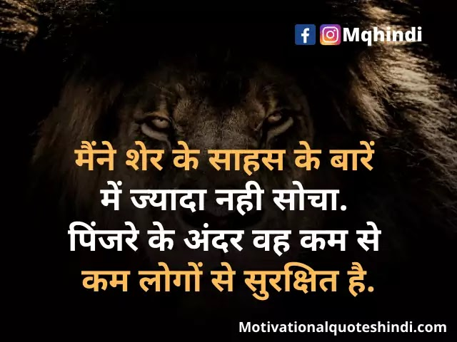 Lion Quotes In Hindi Images
