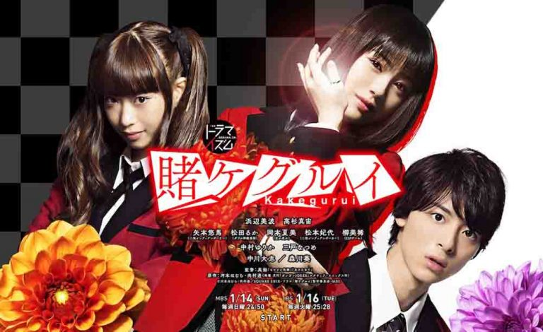 Kakegurui Live Action 2018 Batch Subtitle Indonesia