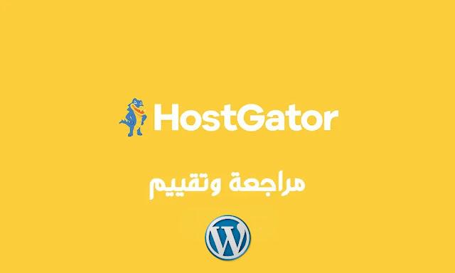 استضافة HostGator افضل استضافة ووردبريس