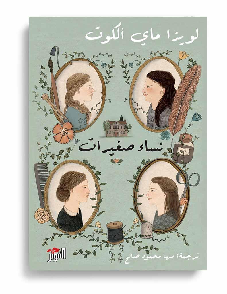 """من أكثر الروايات المترجمة بحثاً وغموضاً رواية """"نساء صغيرات"""""""