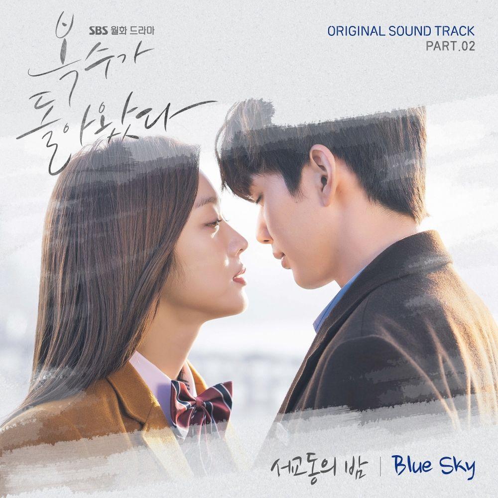 The Night Of Seokyo – My Strange Hero OST Part.2