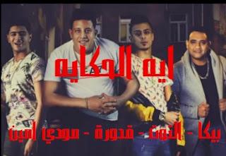 كلمات اغنية ايه الحكايه حمو بيكا علي قدوره نور التوت مودي امين