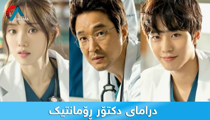 dramay doctor romantek alqay 18