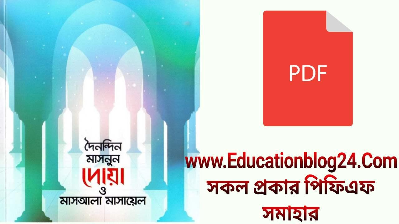 দোয়া pdf download | নিত্য প্রয়োজনীয় দোয়া সমূহ pdf