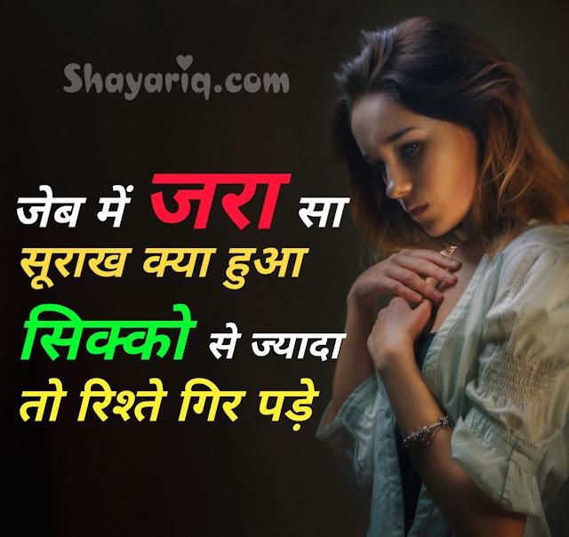 Hindi fb status, hindi whatsApp status, hindi status, hindi shayari