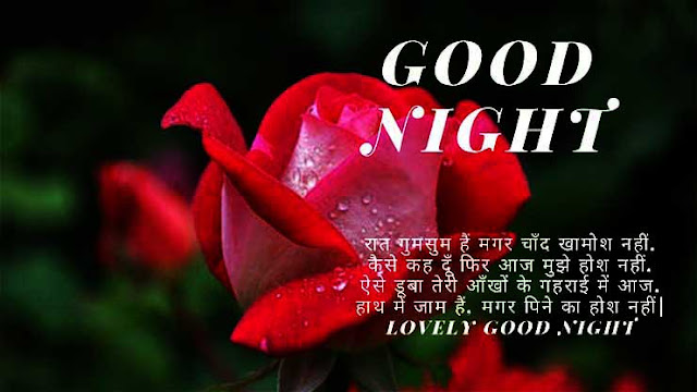Romantic Good Night Love Sms