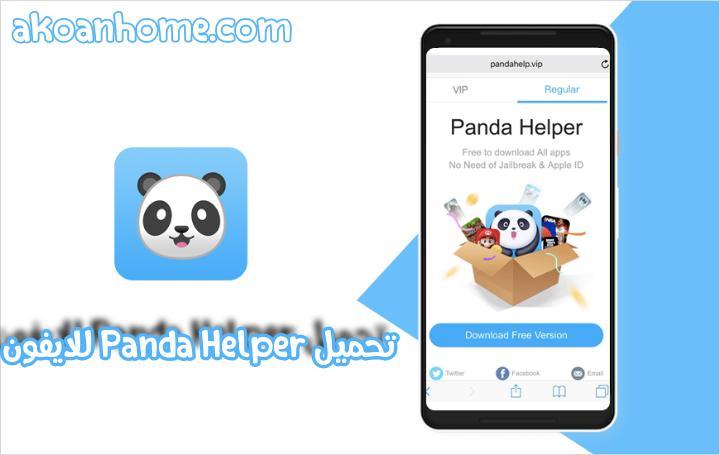 تحميل باندا هيلبر Panda Helper للايفون برابط مباشر أحدث إصدار iOS 2021