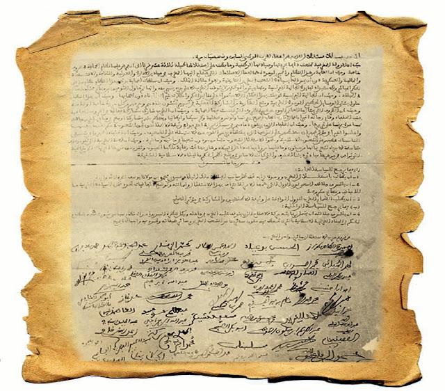 الوثيقة المكتوبة
