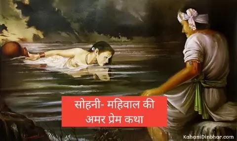 Sohni mahiwal ki kahani, sohni mahiwal love story