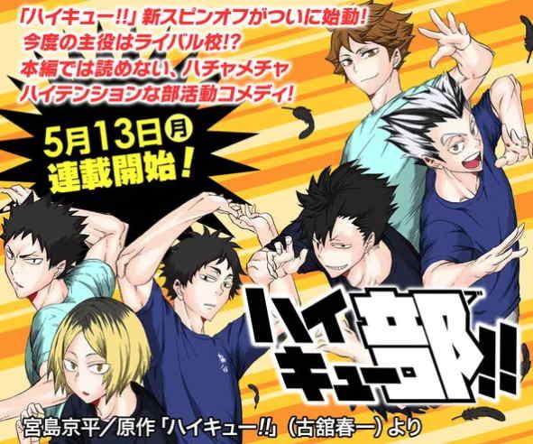 Haikyu!! Mendapatkan New Spin Dff Manga di Shonen Jump+App