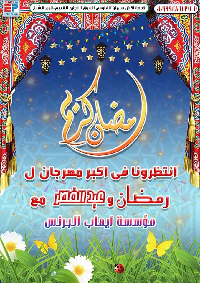 عروض ايهاب البرنس شرم الشيخ الجمعة 8 مايو 2020 رمضان كريم