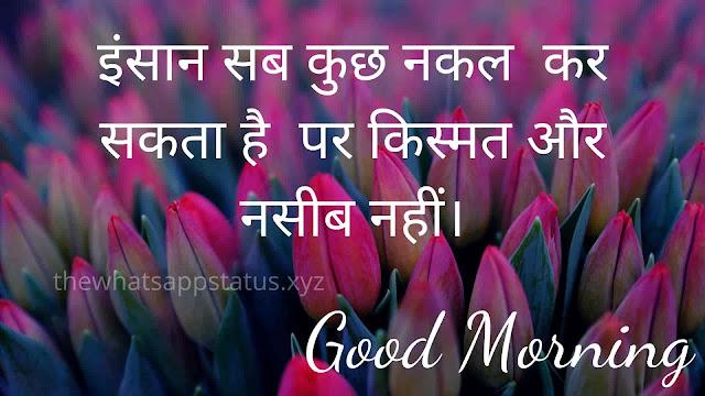 इंसान का दिन कभी अच्छा नहीं जाता जब तक वो अपने माँ बाप के चरण न छुए। - Good Morning Quotes in Hindi 2020
