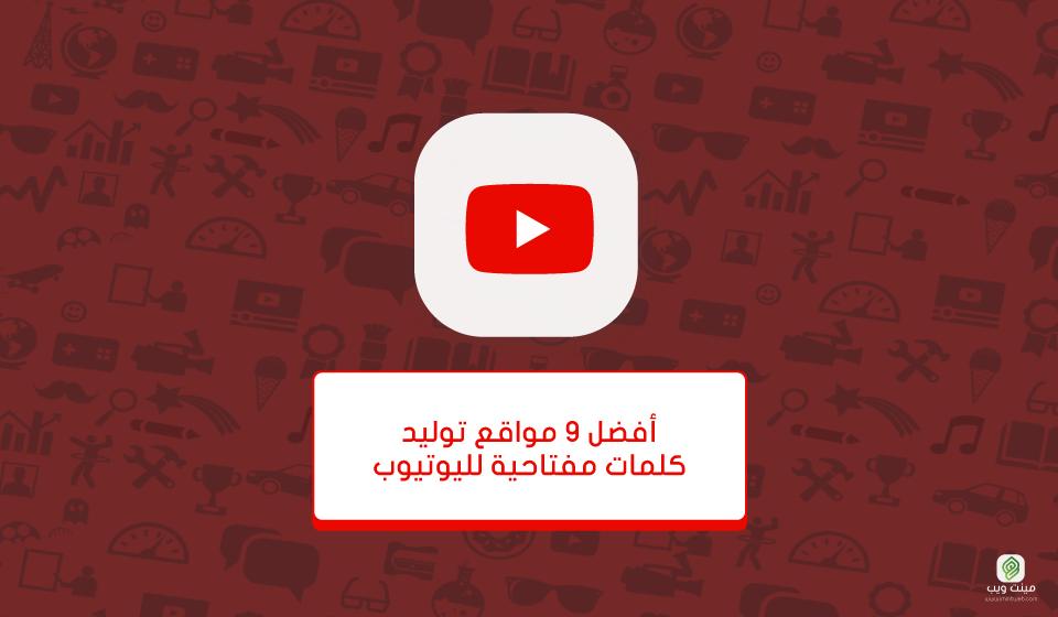 أفضل 9 مواقع توليد كلمات مفتاحية لليوتيوب