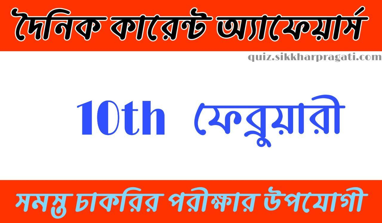 Daily Current Affairs In Bengali and English 10th February 2020 | for All Competitive Exams