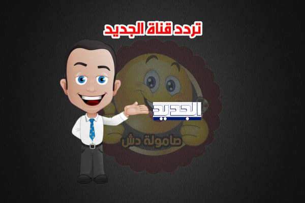 تردد قناة الجديد صامولة دش