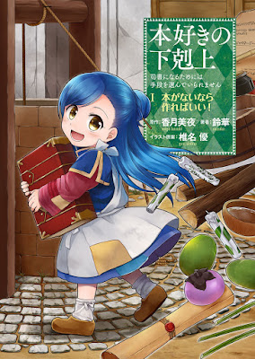 [Manga] 本好きの下剋上 第01巻 [Honzuki no Gekokujo Vol 01] Raw Download