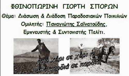 ΠΕΛΙΤΙ:Φθινοπωρινή γιορτή σπόρων στην Καστοριά