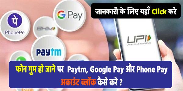 Paytm, Google Pay और Phone Pay अकाउंट ब्लॉक कैसे करे
