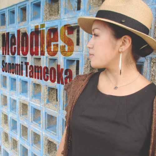 [Single] 為岡そのみ – Melodies (2015.09.16/MP3/RAR)