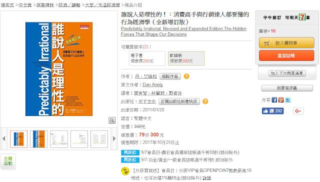 http://www.books.com.tw/exep/assp.php/lai92007/products/0010495069?utm_source=lai92007&utm_medium=ap-books&utm_content=recommend&utm_campaign=ap-201709