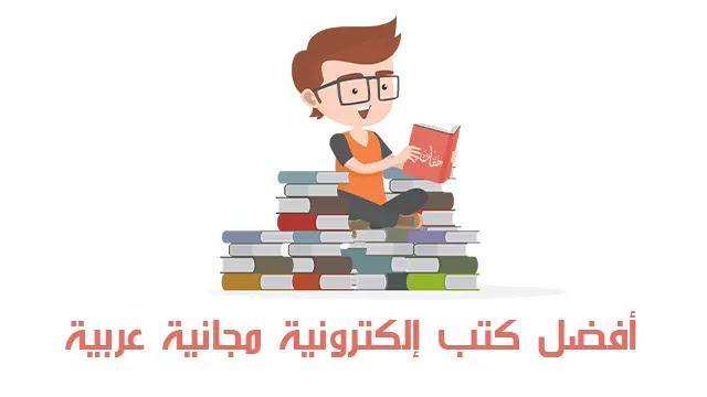 موسوعة الكتب الالكترونية pdf - أفضل كتب إلكترونية مجانية عربية