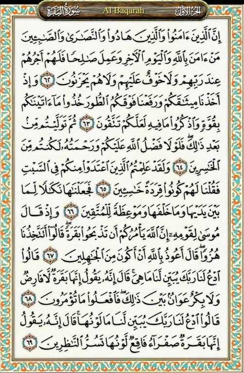Ayat 62-69
