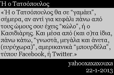 Τατσόπουλος Κασιδιάρης Facebook Twitter