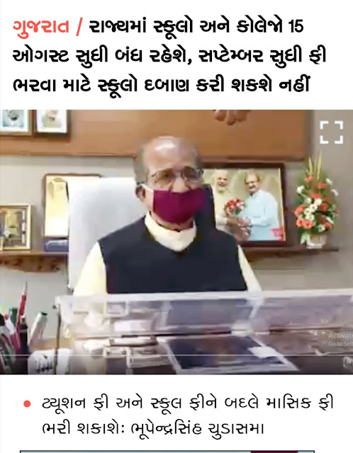 Gujarat: Schools closed till August 15, parents will be able to pay monthly fees till September.