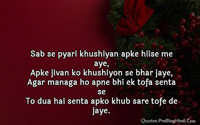 funny christmas quotes in hindi