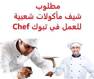 لدى مطعم في مركز أشواق بمحافظة ضباء في منطقة تبوك