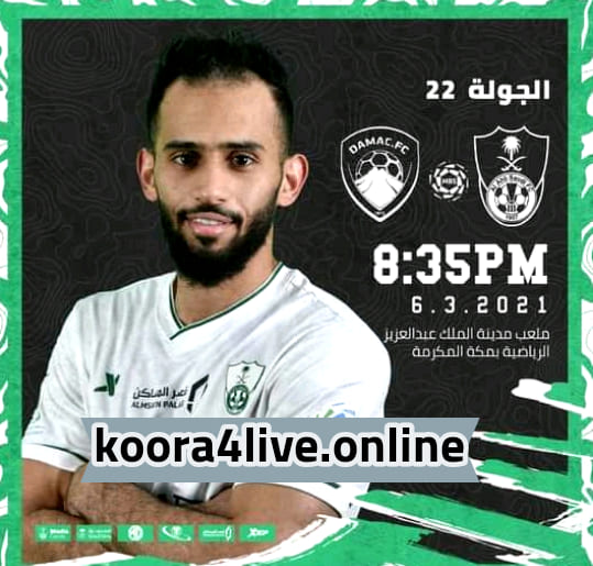 مشاهدة مباراة الأهلي وضمك ضمن مباريات كأس الأمير محمد بن سلمان