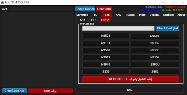 برنامج M.A Team Tool الاصدار الثالث V3