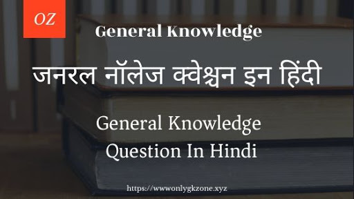 General-Knowledge-Question-In-Hindi