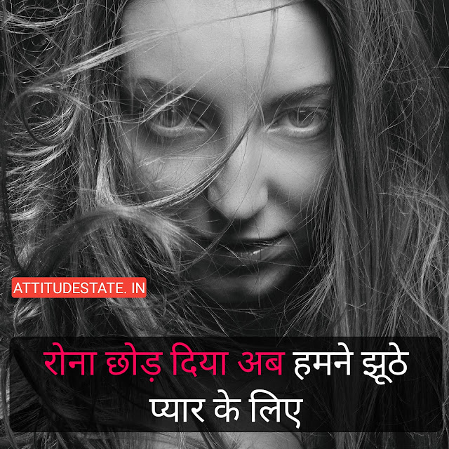 punjabi sad attitude status in hindi