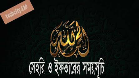 আজকের সেহরি ও ইফতারের সময়সূচী , Sehri And Iftar time 2021