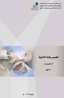 كتاب الكيمياء pdf