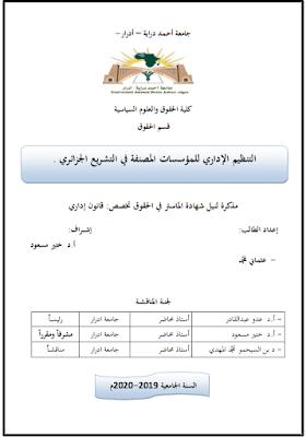 مذكرة ماستر: التنظيم الإداري للمؤسسات المصنفة في التشريع الجزائري PDF