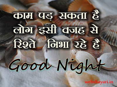 good night image for helo ,sharechat